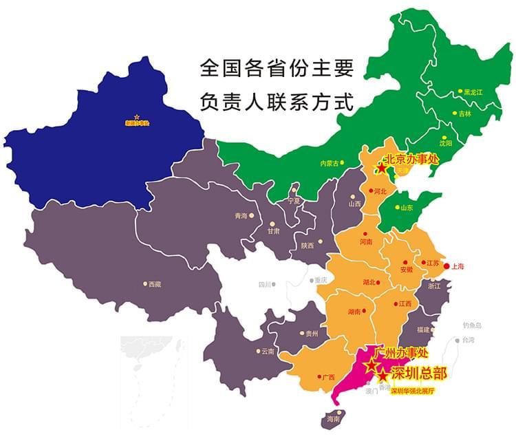 全国市场区域划分及联系人--深圳市美创达诚安检设备