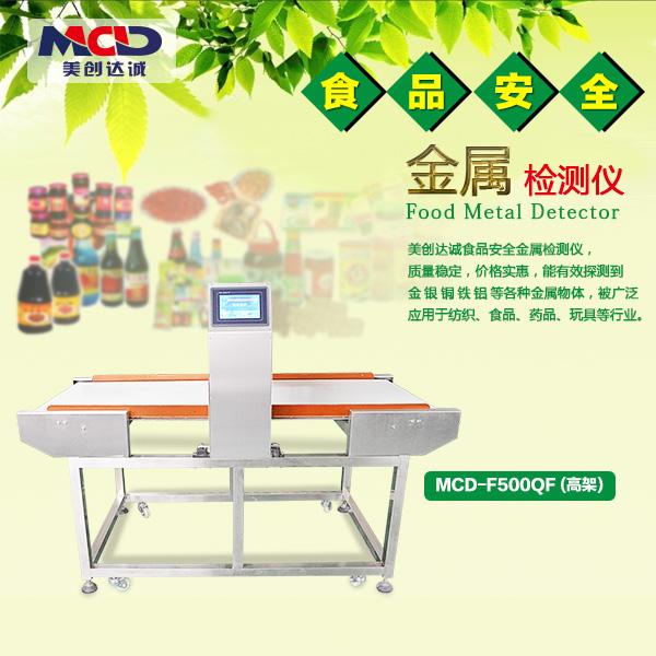 关于食品金属检测仪使用技巧