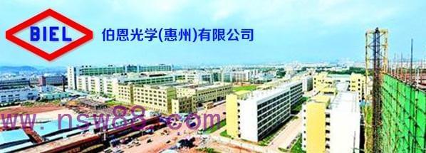 伯恩光学(惠州)有限公司