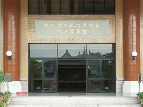 广州市人大常委会采购安检机与安检门案例