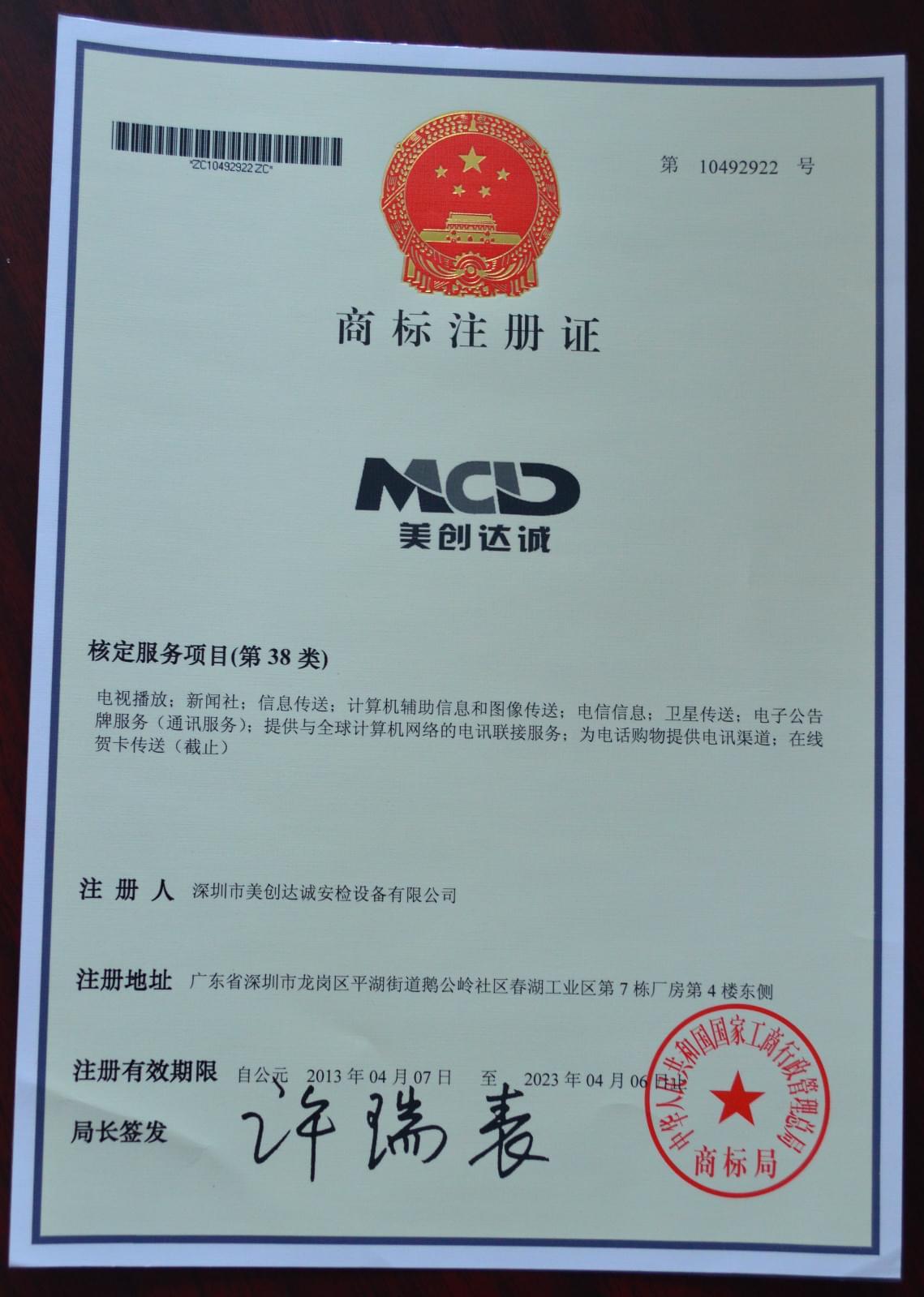 MCD商标1_meitu
