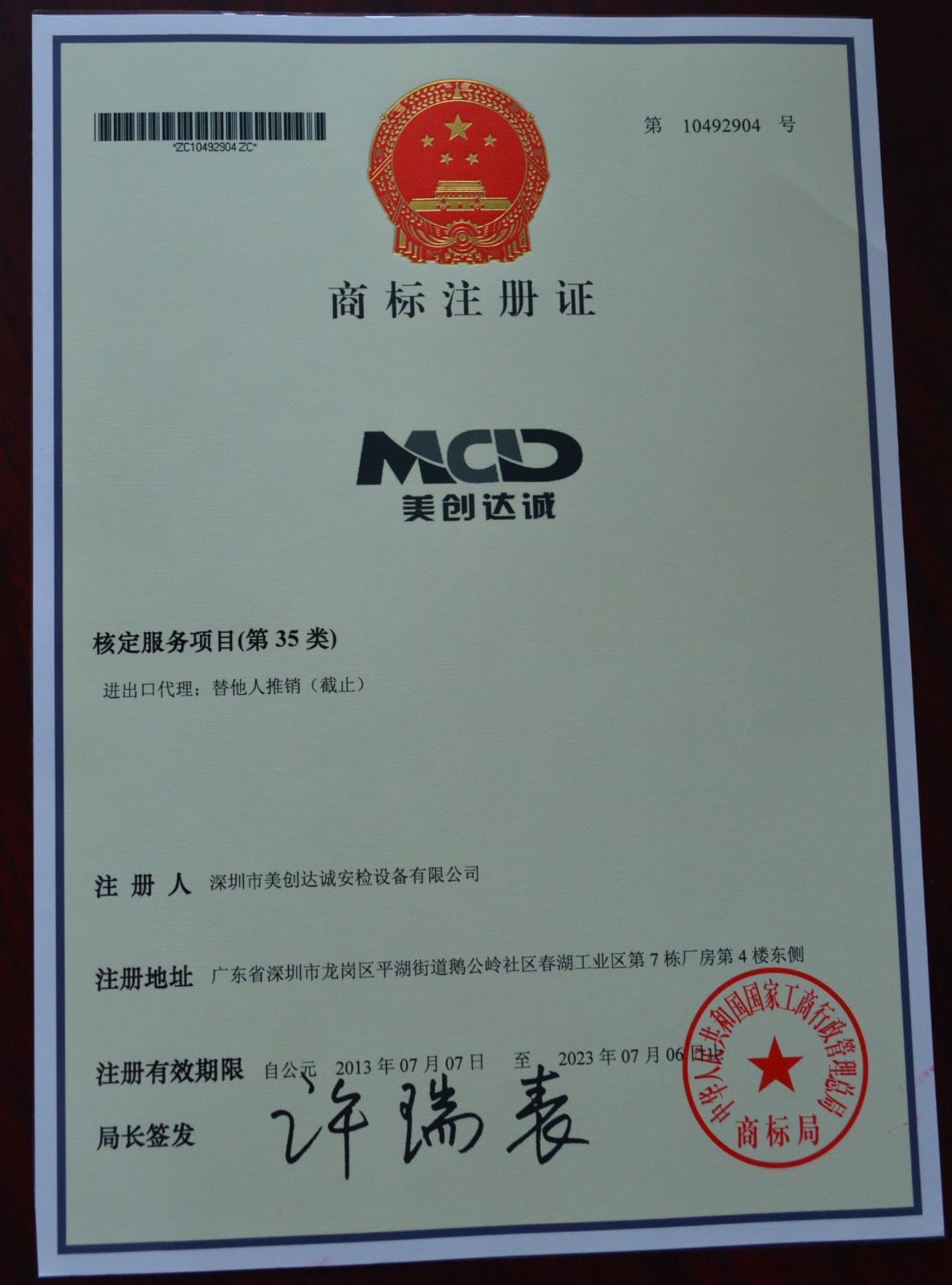 MCD商标