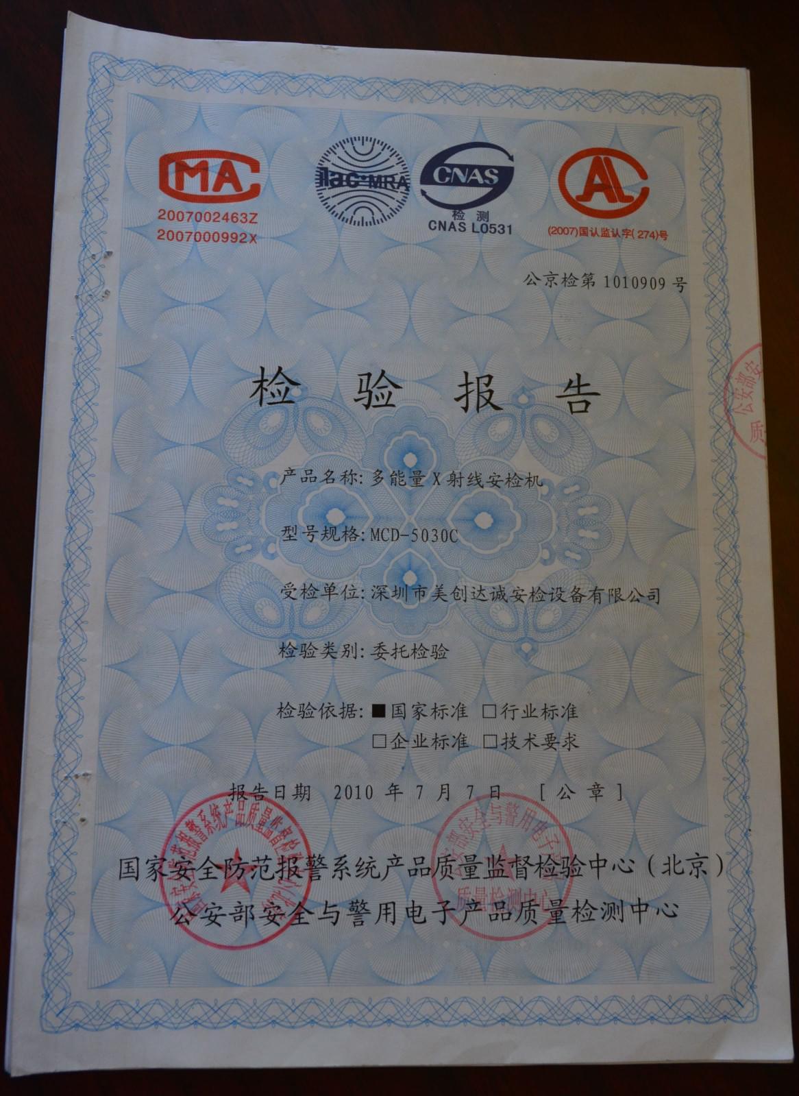 X光机5030C质检报告封面