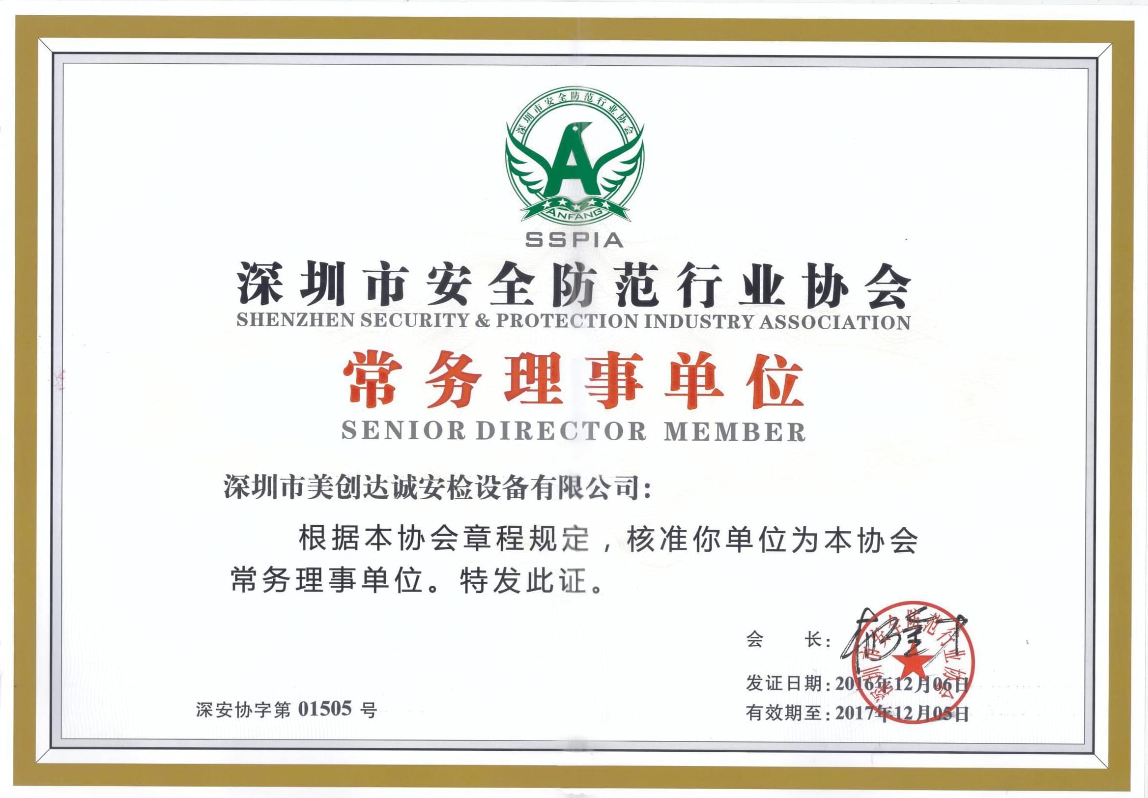 安全防范协会证书