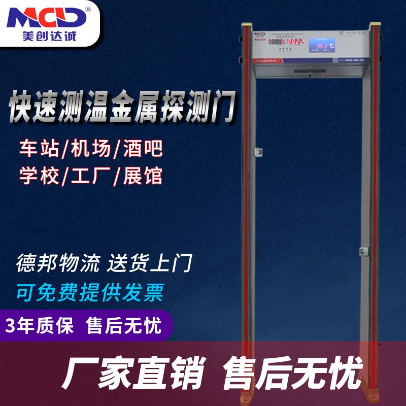 MCD-300R快速通过测温安检门双功能厂家批发