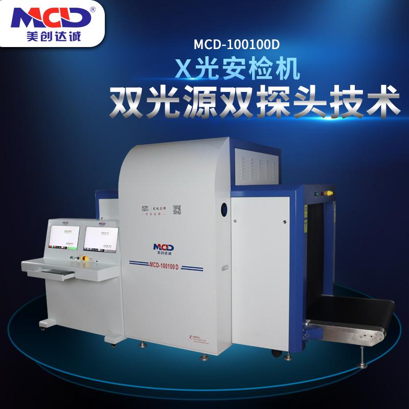 MCD-100100D双视角安检机全方位检查双光源安检机深圳厂家批发