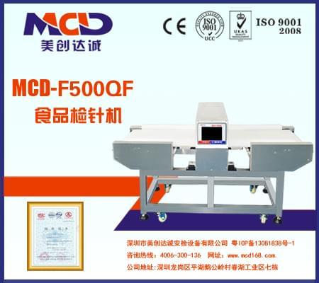 食品全金属检测仪MCD-F500QF 综合全能型
