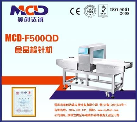 食品金属检测仪MCD-F500QD(干货类产品专用)