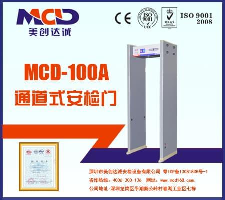 MCD-100A娱乐场所用经济型安检门