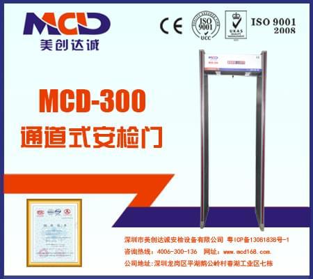 MCD-300铜材厂、铝材厂经济型防水安检门