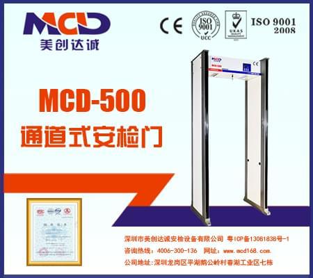 MCD-500X光机豪华型液晶屏安检门