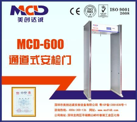 MCD-600金属安检门 机场金属探测门