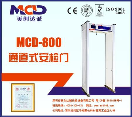 升级MCD-800机场、监狱安检门