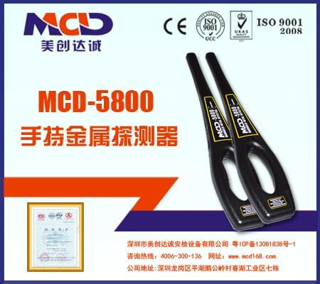 手持式金属检测仪MCD-5800