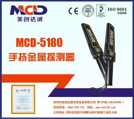 手持式金属检测仪MCD-5180