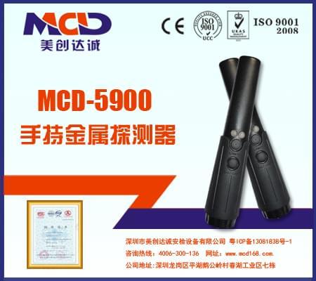 手持金属探测器MCD-5900