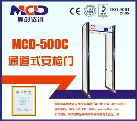 MCD-500C公检法、监狱专用安检门