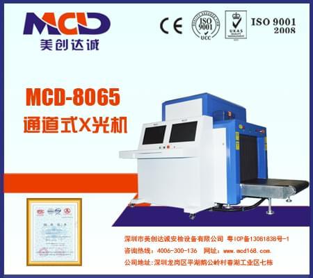 美创达诚X光机射线安全安检机MCD-8065