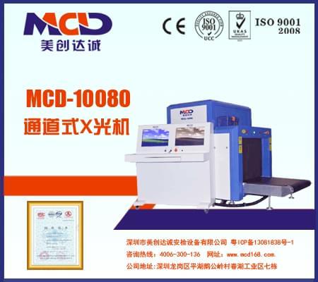 X光安检机 多功能X射线安检机MCD-10080