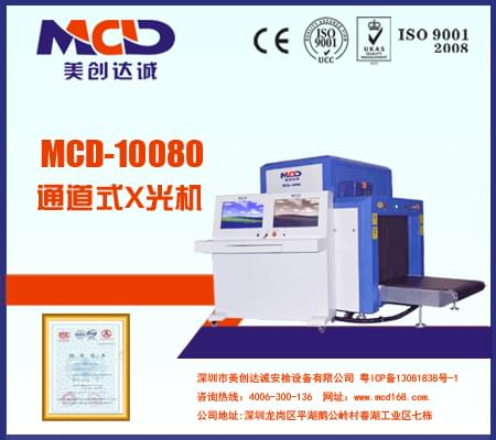 X光机多功能X射线x光安检机MCD-10080