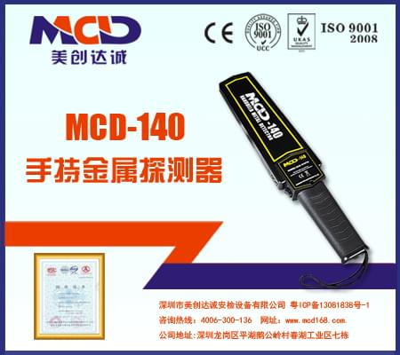 手持金属探测器MCD-140