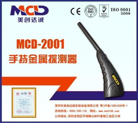 手持式金属检测仪MCD-2001