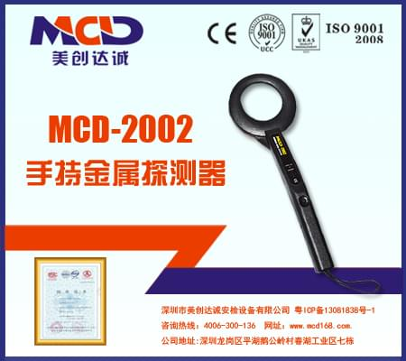 手持金属检测仪MCD-2002