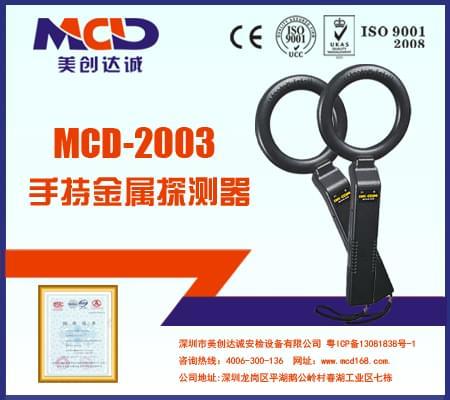 手持金属检测器MCD-2003