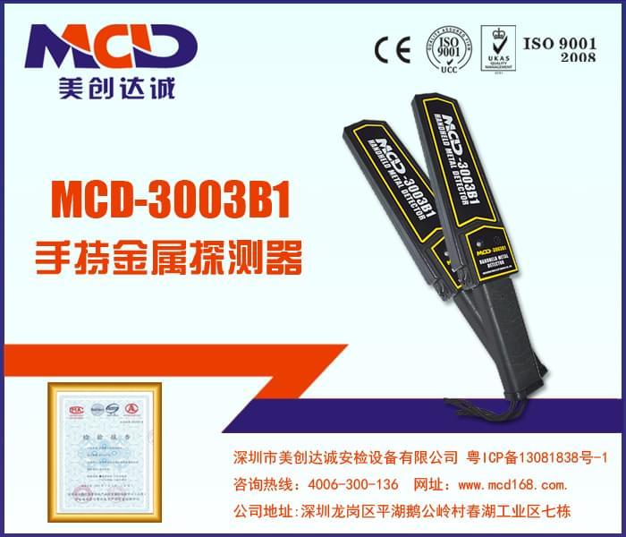 手持金属探测器MCD-3003B1