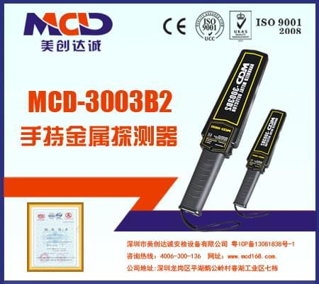 手持式金属检测仪MCD-3003B2