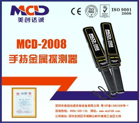 手持式金属探测器MCD-2008