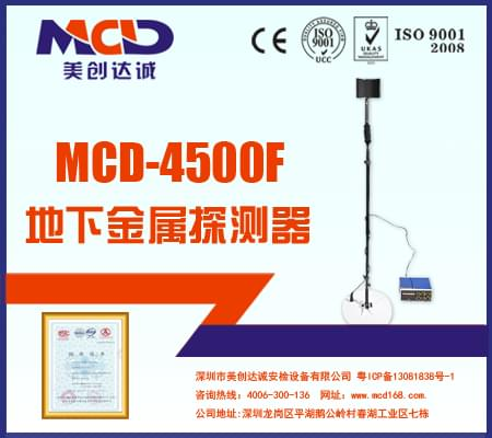 MCD-4500F地下金属探测器 智能型贵金属探测器