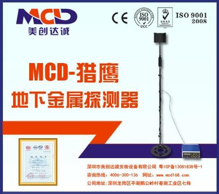 地下金属探测仪MCD-FALCON 防水型地下探测器