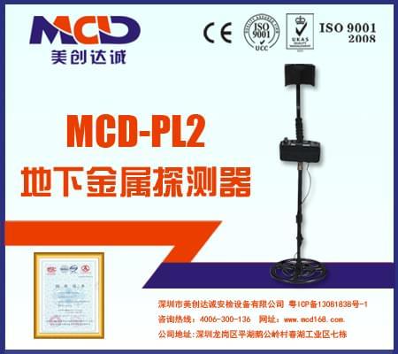 霹雳2号地下金属探测仪 MCD-PL2 普及型探宝仪