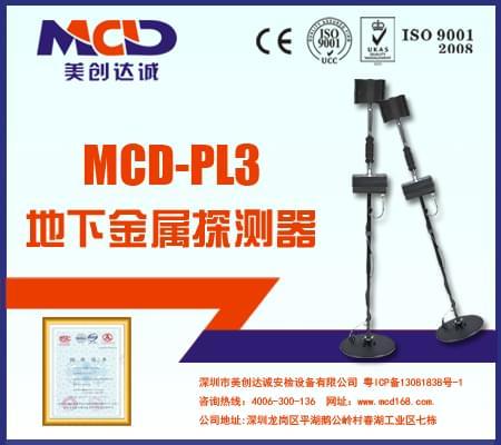 地下金属探测器MCD-PL3 寻宝爱好者推荐