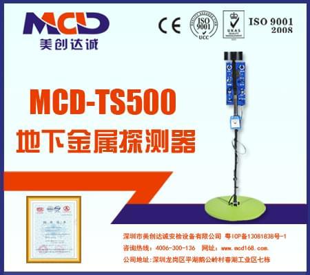 地下金属探测仪MCD-TS500 超大探测面积地探