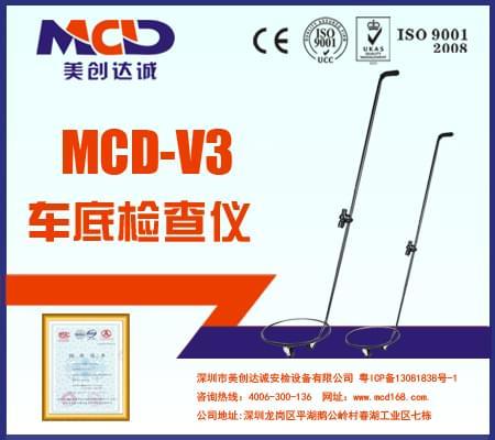 经济型车底检查镜 MCD-V3