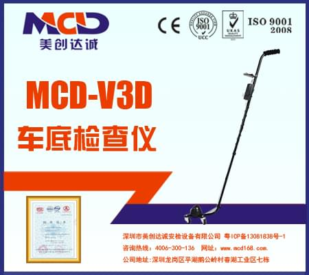 车底检查镜 MCD-V3D