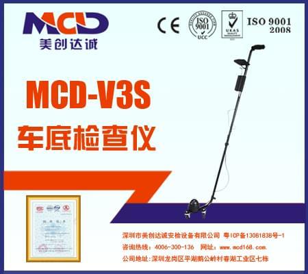 红外可视车底检查仪MCD-V3S