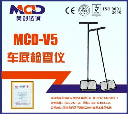 便携式车底检查镜 MCD-V5(铝箱包装)