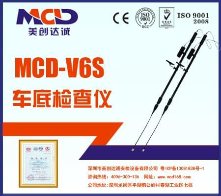 专业车底检查镜、生命搜索仪MCD-V6S