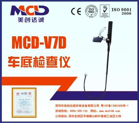 便携式生命搜索仪 带储存记忆MCD-V7D