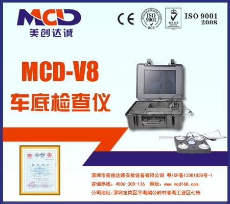 车底检查镜MCD-V8