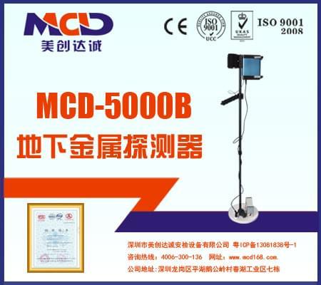 MCD-5000B  地下金属探测器  专业黄金探测器 探宝仪