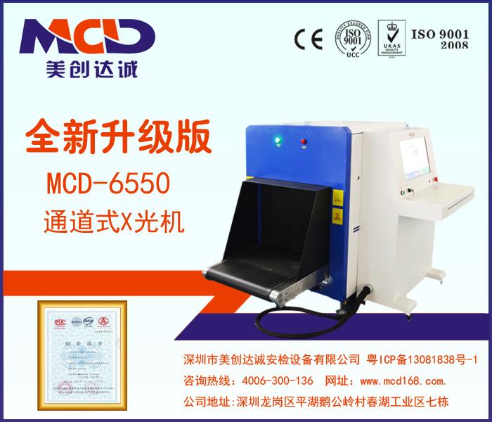 车站行李X光机 MCD-6550安检机设备