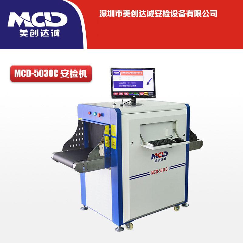 行李通道式安检仪X光机安检机MCD-5030C
