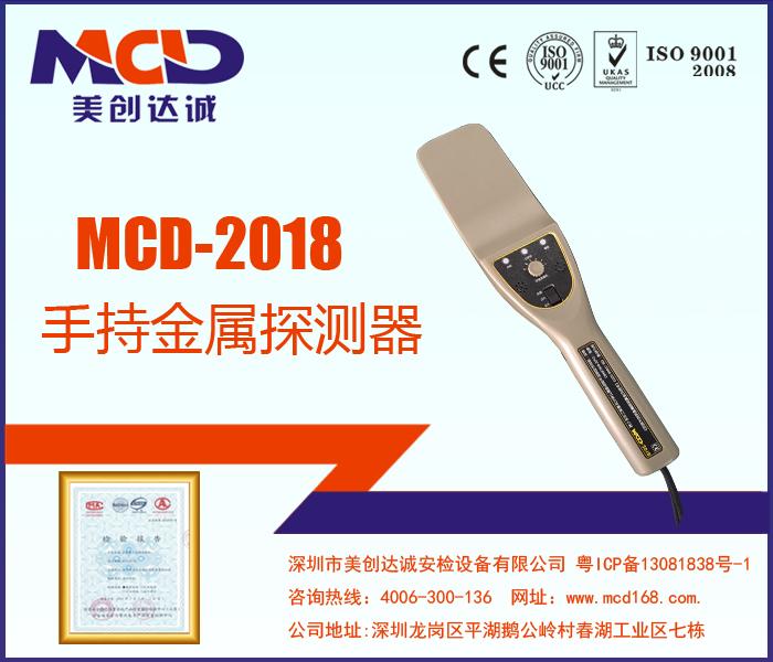 新款上市MCD-2018