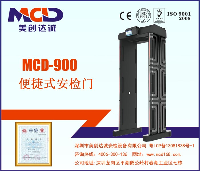新款上市-便携式安检门MCD-900