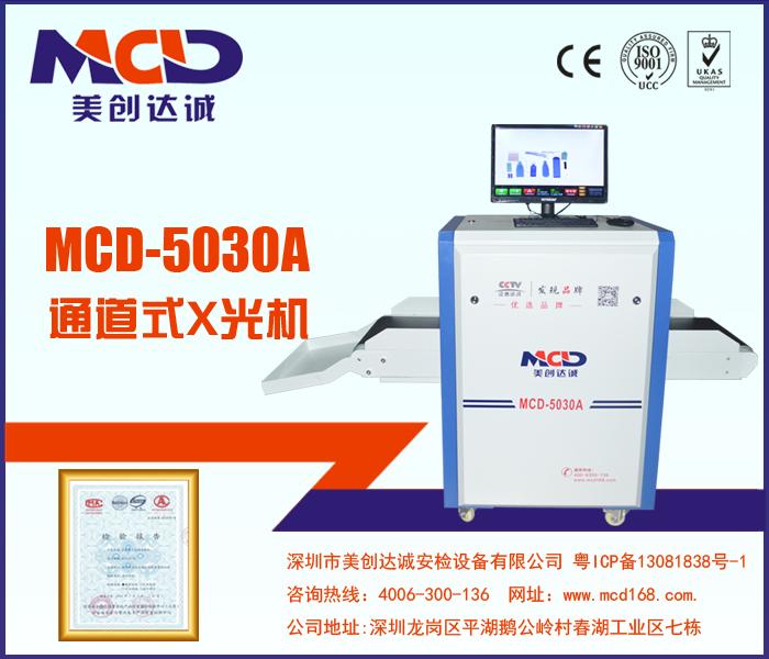 小型X光机MCD-5030A便携安检机过包机