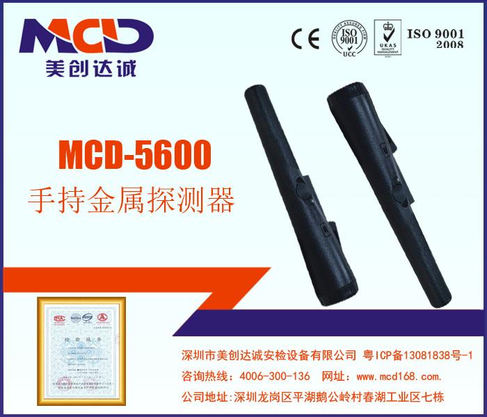 MCD-5600升级x光机仪器X光安检机
